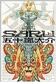 SARU 上 (IKKI COMIX) 画像