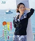 Blu-ray「松井恵理子のにじらじっ!」にじらじっ!沖縄旅行記っ!晴から雨までなんくるないさ~!