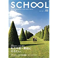 SCHOOL Vol.02