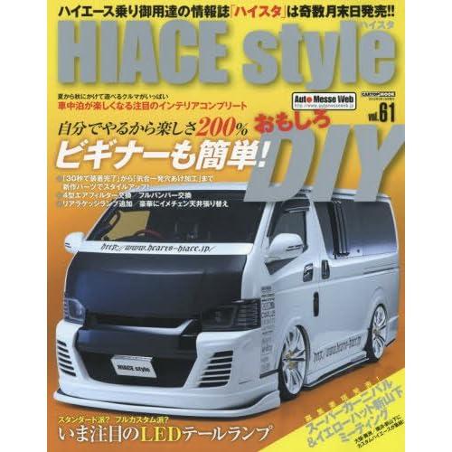 HIACE Style Vol.61 (CARTOPMOOK)