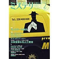ミステリマガジン 2007年 02月号 [雑誌]