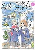 みかこさん(4) (モーニングコミックス) 画像