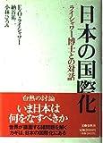 日本の国際化―ライシャワー博士との対話