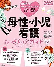 母性・小児看護ぜんぶガイド 第2版 (プチナース)