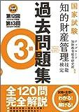 知的財産管理技能検定3級 出題領域順・過去問題集(第12回・第13回)