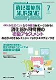 消化器外科ナーシング 2015年7月号(第20巻7号)特集:みるポイントとその理由がよ~くわかる! 消化器外科病棟の術後アセスメント