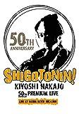 KIYOSHI NAKAJO 50TH ANNIVERSARY PREMIUM LIVE AT 大阪 なんばHATCH-SHIGOTONIN!- [DVD]