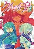 クノイチノイチ! ノ弐 4 (ヤングジャンプコミックス)