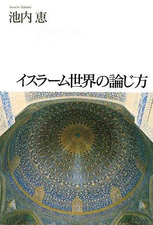 イスラーム世界の論じ方の詳細を見る