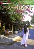 NHKアジア語楽紀行―旅するベトナム語 (語学シリーズ)