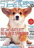 コーギースタイル Vol.25 (タツミムック) 画像