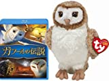 【Amazon.co.jp限定】 ガフールの伝説 Blu-ray&DVDセット 外付け予約特典キャラクターぬいぐるみ付き [ 550個完全数量限定 ]