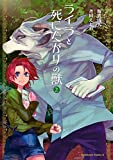 ライラと死にたがりの獣(2) (角川コミックス・エース)