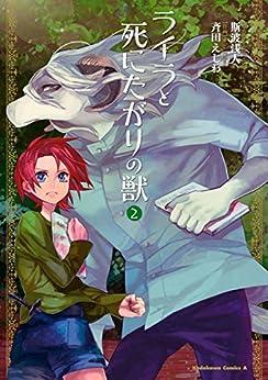 [斉田えじわ]のライラと死にたがりの獣(2) (角川コミックス・エース)