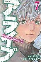 新装版 アライブ 最終進化的少年 第07巻