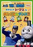 ウィズ・トーマス きかんしゃトーマスとおしごと&ダンス!![DVD]