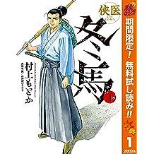 侠医冬馬【期間限定無料】 1 (ヤングジャンプコミックスDIGITAL)