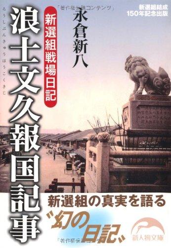 浪士文久報国記事 (新人物文庫)