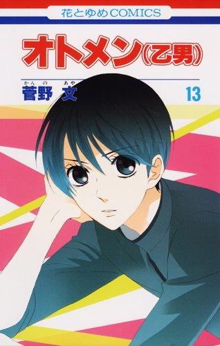 オトメン(乙男) 13 (花とゆめCOMICS)の詳細を見る