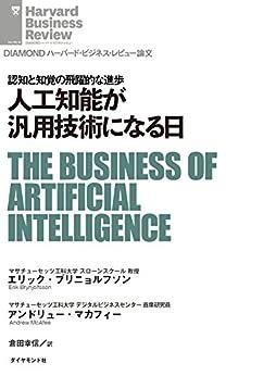[エリック・ブリニョルフソン, アンドリュー・マカフィー]の人工知能が汎用技術になる日 DIAMOND ハーバード・ビジネス・レビュー論文