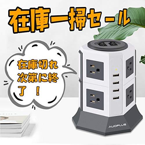 AUOPLUS 電源タップ タワー式 8個AC口 コンセント 4USBポート マルチタップ ハブ 一括スイッチ トリプルタップ oaタップ たこ足配線 延長コード 2m 雷ガード テーブルタップ (2段, ホワイト)