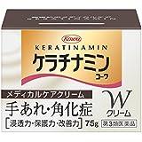 【第3類医薬品】ケラチナミンコーワWクリーム 75g