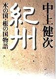紀州―木の国・根の国物語 (朝日文芸文庫)
