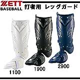 ゼット ZETT 打者用 レッグガード 右打者用 BLL2095L ZETT