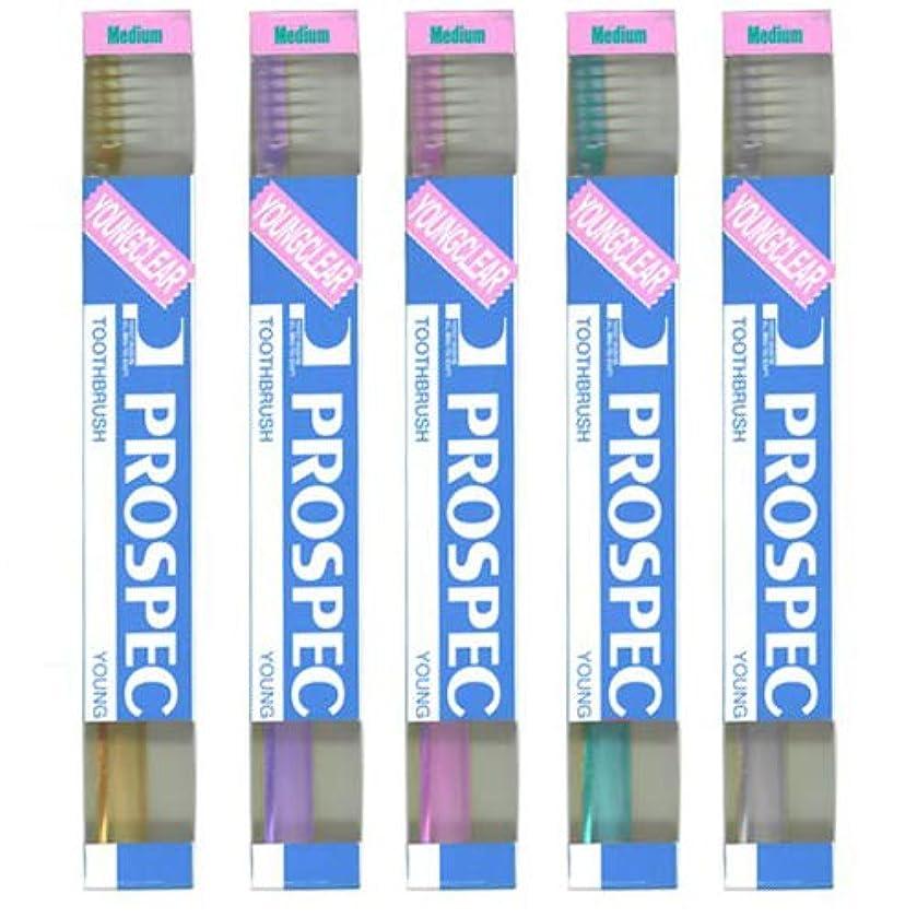 超えて誇り請求書GC ジーシー プロスペック 歯ブラシ ヤング (クリアー色/Mふつう)× 5本セット
