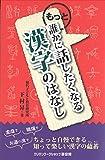もっと誰かに話したくなる漢字のはなし 画像