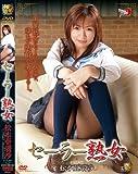 セーラー熟女 [DVD]