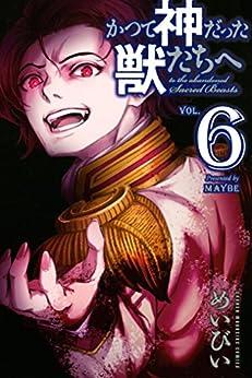 [めいびい]のかつて神だった獣たちへ(6) (週刊少年マガジンコミックス)