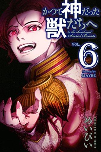 かつて神だった獣たちへ(6) (週刊少年マガジンコミックス)
