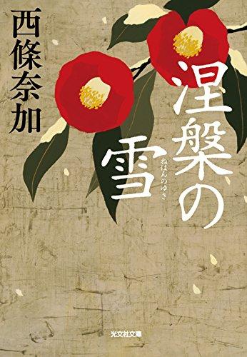 涅槃の雪 (光文社時代小説文庫)の詳細を見る