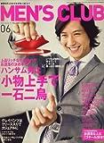 MEN'S CLUB (メンズクラブ) 2008年 06月号 [雑誌]