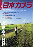 日本カメラ 2016年 05 月号