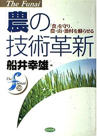「農」の技術革新―「食」を守り、農・山・漁村を蘇らせる (The Funai)