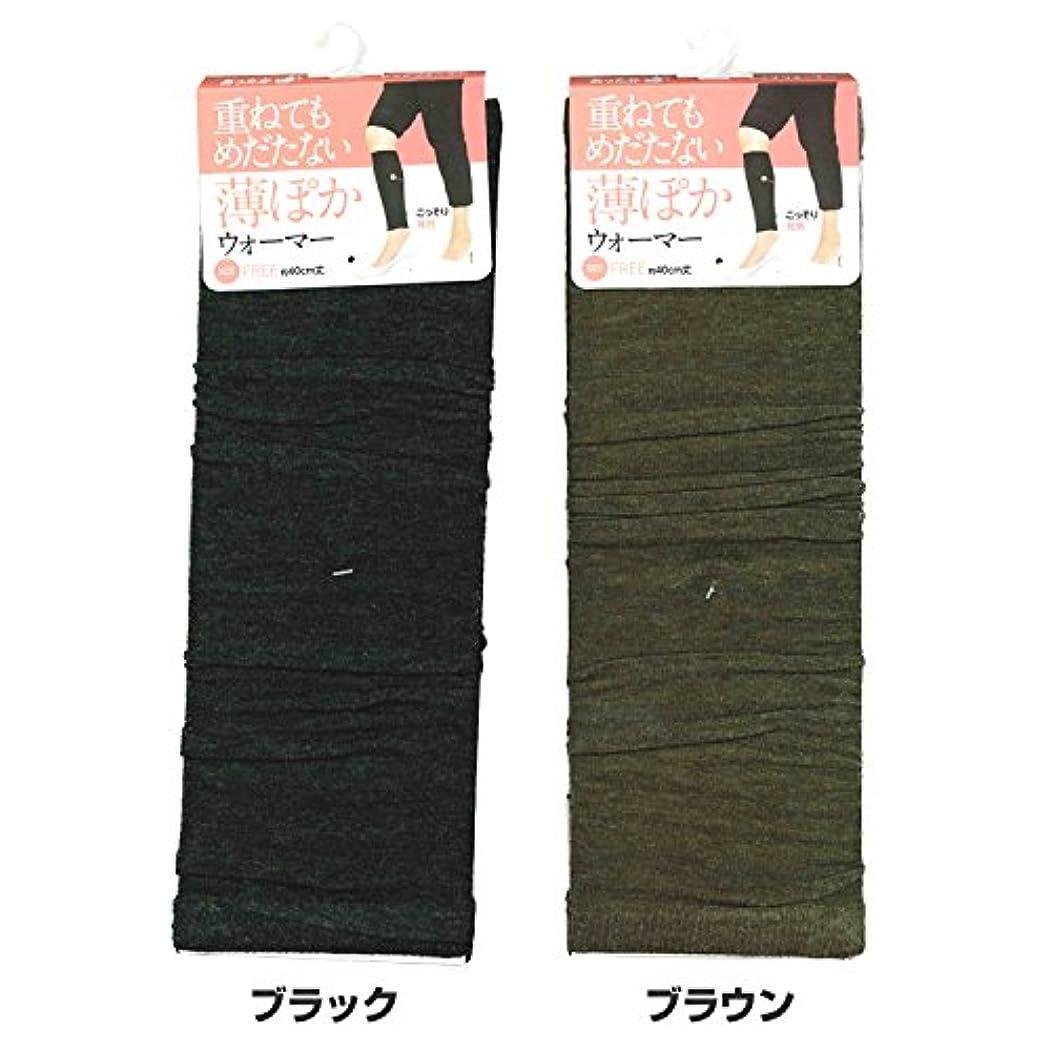 ナラーバー縫い目シンプトン発熱レッグウォーマー eks 薄ぽか ウォーマー[約40cm]8369 (ブラック)