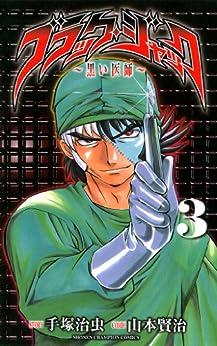 ブラック・ジャック ~黒い医師~ 第01-03巻 [Black Jack – Kuroi Ishi vol 01-03]