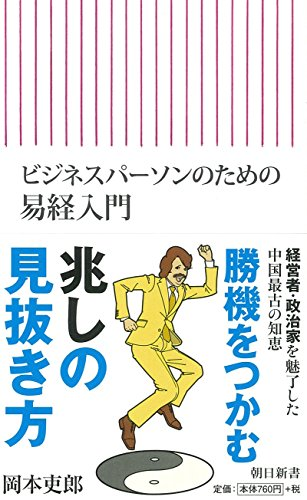 ビジネスパーソンのための易経入門 (朝日新書)の詳細を見る
