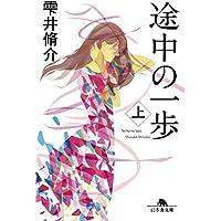途中の一歩(上) (幻冬舎文庫)