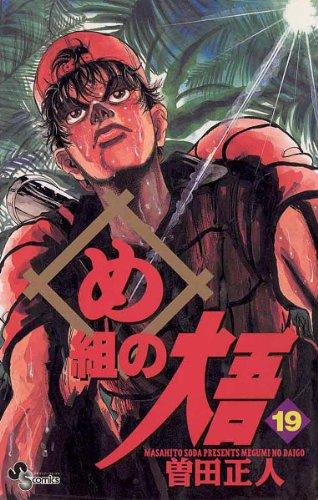 め組の大吾(19) (少年サンデーコミックス)