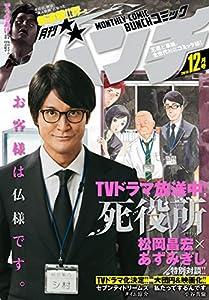 月刊コミックバンチ 2019年12月号 [雑誌] (バンチコミックス)