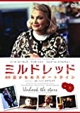 ミルドレッド 50歳からのスタートライン[DVD]