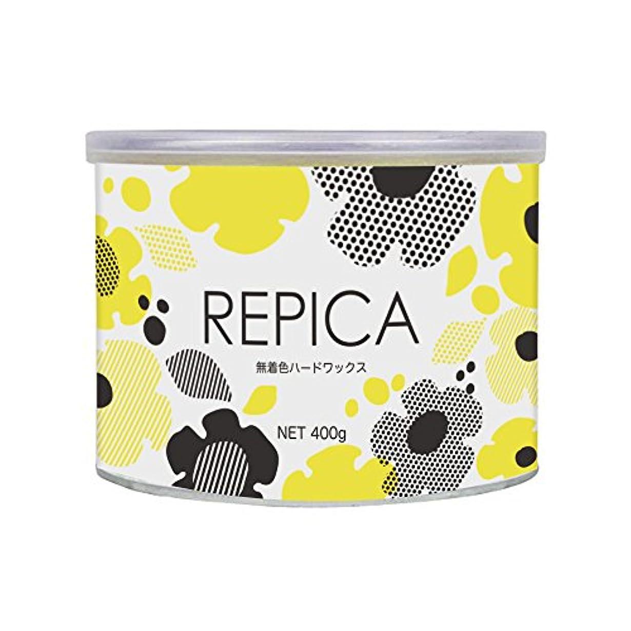 REPICA 無着色ハードワックス 敏感肌用 400ml ブラジリアンワックス脱毛 1個