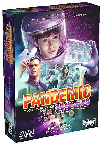 パンデミック:科学の砦 (Pandemic: In The Lab Expansion) 日本語版 ボードゲーム