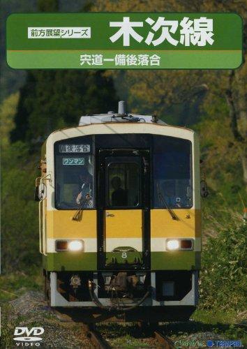 木次線 [DVD]
