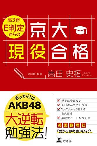 高3春 E判定からの京大現役合格 (幻冬舎単行本)