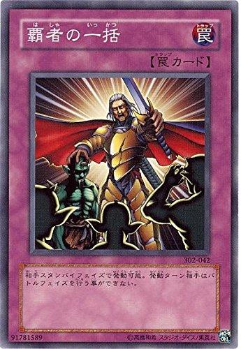 遊戯王 302-042-N 《覇者の一括》 Normal