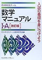 数学マニュアル1・A 改訂版